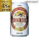 キリン ラガー 350ml 缶×48本3ケースまで同梱可能です!【2ケース】【送料無料】[ビール][国産][キリン][長S]