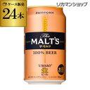 サントリー ザ・モルツ350ml×24缶3ケースまで1口分の送料です!【ケース】[ビール][ギフト][suntory_maltscp][長S]