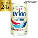 アサヒ オリオンドラフトビール 350ml缶×24缶【ご注文は2ケースまで1個口配送可能です!】ケース オリオンビール 国産 日本 長S