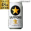 【送料無料で最安値挑戦】サッポロ 生ビール黒ラベル 350ml 缶×48本3ケースまで同梱可能です!【2ケース】【送料…