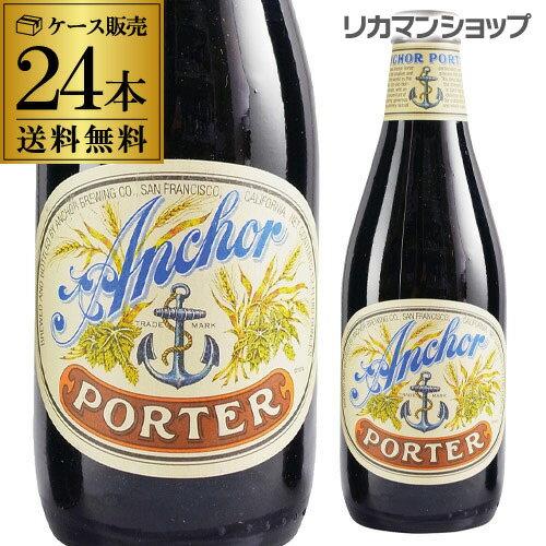 アンカーポーター 355ml 瓶×24本【ケース】【送料無料】[輸入ビール][海外ビール][アメリカ][クラフトビール][長S]
