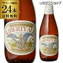 アンカーリバティーエール 355ml 瓶×24本   【ケース】【送料無料】[輸入ビール][海外ビール][アメリカ][クラフトビール]