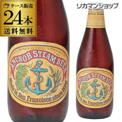 アンカースチーム 355ml 瓶×24本【ケース】【送料無料】[輸入ビール][海外ビール][アメリカ][クラフトビール][長S]