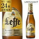 レフ・ブロンド330ml 瓶ケース販売 24本入ベルギービール:アビイビール【ケース】【送料無料】[レフブロンド][輸入ビール][海外ビール][ベルギー][長S...