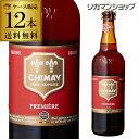シメイ プルミエールレッド750ml瓶×12本【12本販売】【750ml】【送料無料】[輸入ビール][海外ビール][ベルギー][ビール][トラピスト][長S]