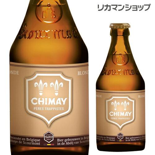 【ママ割P5倍】シメイ ゴールド トラピストビール330ml 瓶【単品販売】[シメイ ドレー][輸入ビール][海外ビール][ベルギー][ビール][トラピスト][長S]