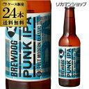 在庫処分の訳あり品 送料無料 ブリュードッグ パンクIPA 瓶330ml×24本 ケーススコットランド 輸入ビール 海外ビール イギリスクラフトビール 海外 [長S]