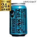 送料無料 ブリュードッグ パンクIPA 缶330ml缶×24本 1ケース(24缶)スコットランド 輸入ビール 海外ビール イギリスク…