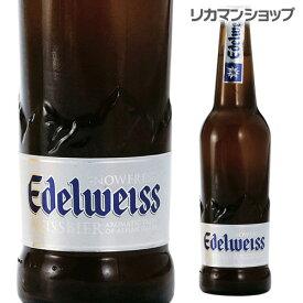 オーストリアビール エーデルワイススノーフレッシュ 330ml 瓶単品販売 長S 輸入ビール 海外ビール