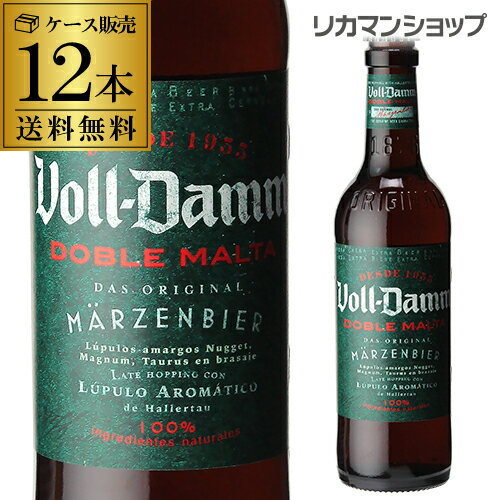 ボルダム ダブルモルト330ml 瓶×12本【セット(12本)】【送料無料】[Voll-Damm][エストレージャ ダム][スペイン][輸入ビール][海外ビール][エストレーリャ][ヴォルダム][長S]