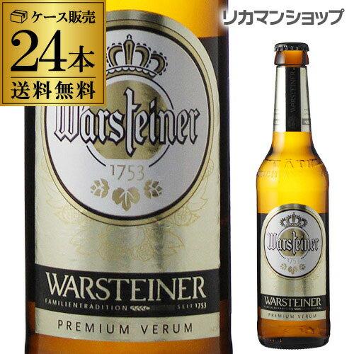 ヴァルシュタイナーピルスナー 330ml 瓶×24本【ケース】【送料無料】[輸入ビール][海外ビール][ドイツ][ビール][オクトーバーフェスト][長S]