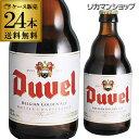【訳あり】【瓶・ラベル不良】【送料無料】デュベル 330ml 瓶×24本[輸入ビール][海外ビール][ベルギー][ビール][アウトレット]