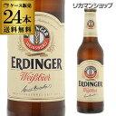 エルディンガー ヴァイスビア ヘフェ 330ml×24本 ケース 送料無料 輸入ビール 海外ビール ドイツ ビール ヴァイツェン オクトーバーフェスト 長S