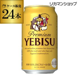 サッポロ エビスビール 350ml缶×24本 1ケース(24缶) 国産 サッポロ ヱビス 缶ビール 長S