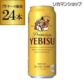 全品P3倍 1/25 0時〜24時サッポロ エビスビール500ml缶×24本 1ケース(24缶) 送料無料2ケースまで同梱可能国産 サッポロ ヱビス 缶ビール RSL yebisucpn006