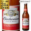送料無料 バドワイザー330ml瓶×24本 1ケース ロングネックボトル Budweiserキリン ライセンス生産 キリン 海外ビール アメリカ 長S