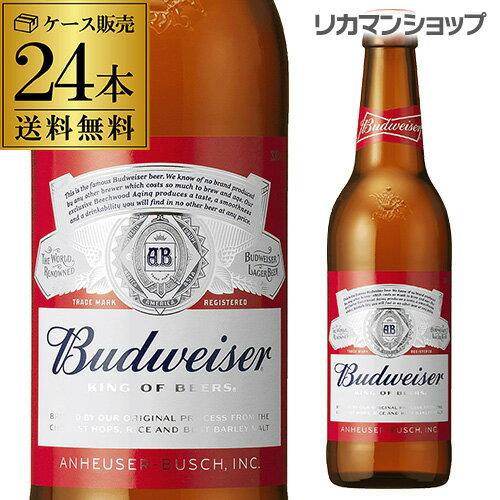 【ママ割P5倍】送料無料 バドワイザー330ml瓶×24本 1ケース ロングネックボトル Budweiserキリン ライセンス生産 キリン 海外ビール アメリカ 長S