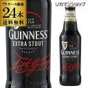 送料無料 ギネス エクストラスタウト330ml 瓶×24本輸入ビール 海外ビール アイルランド イギリス 長S