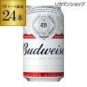 あす楽 時間指定不可 賞味期限2021年4月21日 ビール バドワイザー Budweiser 355ml缶×24本 送料無料 1本あたり162.5…