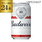 あす楽 賞味期限2021年4月21日 ビール バドワイザー Budweiser 355ml缶×24本 送料無料 1本あたり190円(税別) [ケース販売][インベブ][海外ビール][アメリカ][RSL]