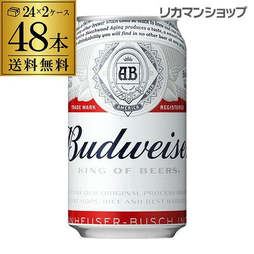 【ママ割P5倍】送料無料 バドワイザー350ml缶×48本 2ケース(48缶) Budweiser キリン ライセンス生産 キリン 海外ビール アメリカ 長S