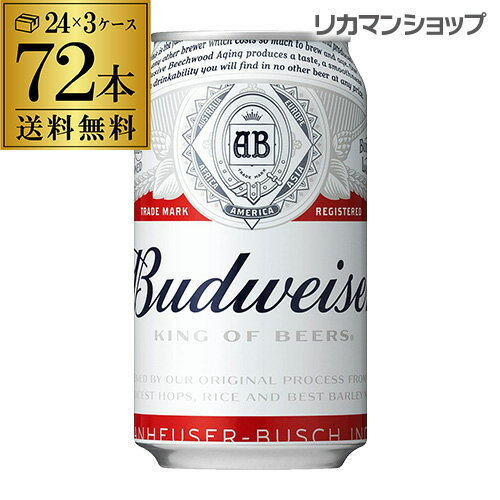 【ママ割P5倍】送料無料 バドワイザー350ml缶×72本 3ケース(72缶) Budweiser キリン ライセンス生産 キリン 海外ビール アメリカ 長S