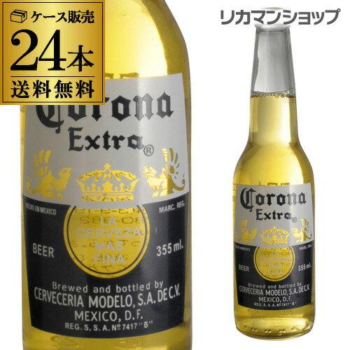 送料無料 コロナ エキストラ 355ml瓶×24本1ケース(24本)メキシコ ビール エクストラ 輸入ビール 海外ビール コロナビール 並行輸入 訳あり 長S