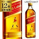 ジョニーウォーカー 赤ラベル 700ml×12本 <正規品> 40度【12本販売】【送料無料】[ウイスキー][スコッチ][レッドラベル][ジョニ赤][長S]