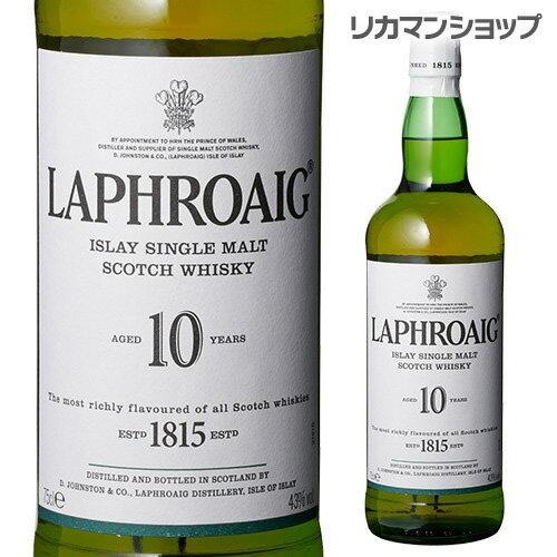 ラフロイグ 10年 40度 700ml[ウイスキー][スコッチ][アイラ][シングルモルト][長S]
