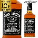 【最安値に挑戦】ジャック ダニエル ブラック 700ml 正規品 40度【1ケース12本販売】【送料無料】[ウイスキー][バーボン][テネシー][長S]