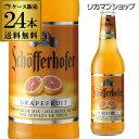 シェッファーホッファー グレープフルーツ330ml 瓶×24本【ケース】【送料無料】[輸入ビール][海外ビール][ドイツ][フルーツビール][長S]