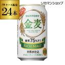 サントリー 金麦オフ 350ml×24缶3ケースまで1口分の送料です!【ケース】[新ジャンル][第三のビール][国産][日本][長S]