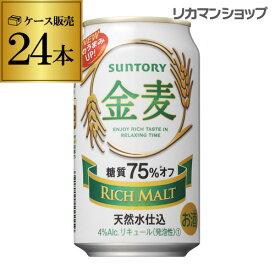 サントリー 金麦オフ 350ml×24缶【ご注文は2ケースまで1個口配送可能です!】【ケース】[新ジャンル][第三のビール][国産][日本] GLY