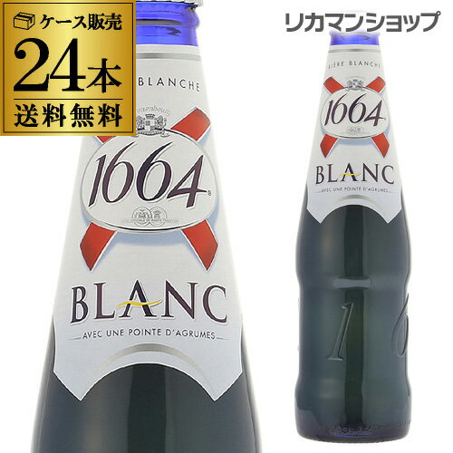 クローネンブルグ ブラン 1664 並行330ml 瓶×24本【ケース(24本入)】【送料無料】[白ビール][フランス][アルザス][輸入ビール][海外ビール][長S]