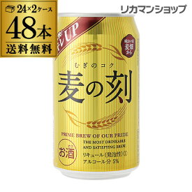 (予約)1本あたり102.3円(税別) 麦の刻 350ml×48缶 2ケース 48本 送料無料新ジャンル 第3 ビールテイスト RSL 2021/3/1以降発送予定
