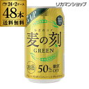 キャッシュレス5%還元対象品送料無料 【1本あたり87円(税別)】麦の刻 グリーン 350ml×48缶 2ケース 48本 糖質50%オ…