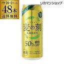 【1本あたり116円(税別)】麦の刻 グリーン 500ml×48缶 2ケース 48本 糖質50%オフ 新ジャンル 第3 ビール 長S