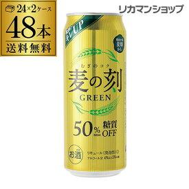9/25限定 全品P2倍新ジャンルは10/1より酒税が上がります【1本あたり118円(税別)】麦の刻 グリーン 500ml×48缶 2ケース 48本 送料無料糖質50%オフ 新ジャンル 第3 ビール 長S