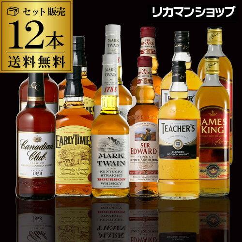 厳選ウイスキー6本セット 第14弾お得な2セットまとめ買い!【セット(12本入)】【送料無料】 長S