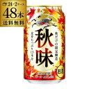 【送料無料】【期間限定】キリン 秋味350ml缶 48本 2ケース(48缶)1本あたり197円(税別)! ビール 国産 KIRIN 麒麟 缶…