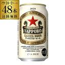 1本あたり197円(税別)サッポロ ラガービール缶 350ml×48本送料無料 ビール 国産 SAPPORO 長S
