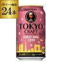 サントリー 東京クラフト バーレイワイン 期間限定 350ml×24本 1ケース 24缶 barley wine ビール 国産 クラフトビー…