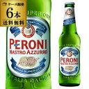 ペローニ ナストロアズーロ イタリア 330ml×6本[送料無料][輸入ビール][海外ビール][ビール][長S]