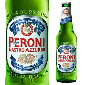 ペローニ ナストロアズーロ イタリア 330ml ビール【単品販売】 [輸入ビール][海外ビール][ビール][長S]
