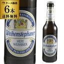 ヴァイエンステファン・ヘフヴァイス 330ml 瓶【送料無料】[ケース(6本入)][クラフトビール][ステフェン][ドイツ][ホワイトビール]