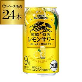 キリン ザ・ストロング 麒麟 特製 レモンサワー350ml缶×24本 1ケース(24缶) KIRIN チューハイ サワー ストロング キリンザストロング レモン レモンサワー缶 長S [レモンサワー][スコスコ][スイスイ]