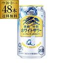 キリン ザ・ストロング 麒麟 特製 ホワイトサワー 350ml缶×48本 2ケース(48缶)1本当たり114円(税別)! 送料無料 KI…