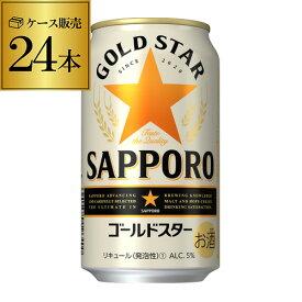 サッポロ ゴールドスター GOLD STAR 350ml×24缶 1ケース【ご注文は2ケースまで1個口配送可能です!】 ケース 新ジャンル 第三のビール 国産 日本 24本 長S