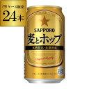 サッポロ 麦とホップ The gold ザ・ゴールド 350ml×24缶 送料無料【ケース】[新ジャンル][第三のビール][国産][日本…