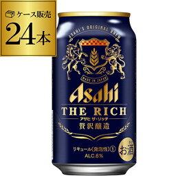 アサヒ ザ・リッチ 350ml×24本 1ケース ケース 新ジャンル 第三のビール 国産 日本 アサヒザリッチ リッチ asahi 長S